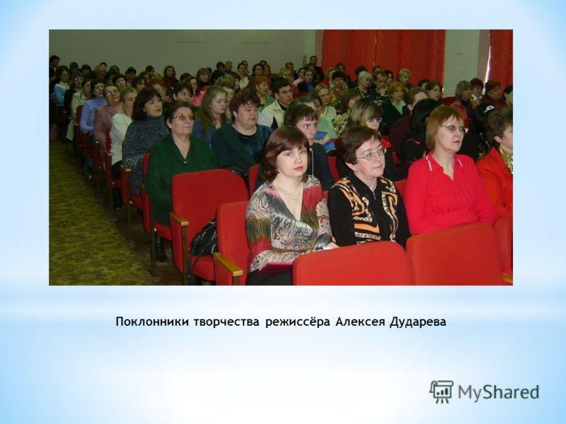 Поклонники творчества режиссёра Алексея Дударева
