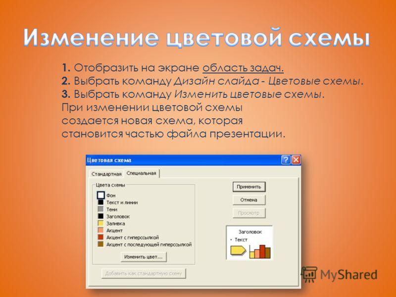 1. Отобразить на экране область задач. 2. Выбрать команду Дизайн слайда - Цветовые схемы. 3. Выбрать команду Изменить цветовые схемы. При изменении цветовой схемы создается новая схема, которая становится частью файла презентации.
