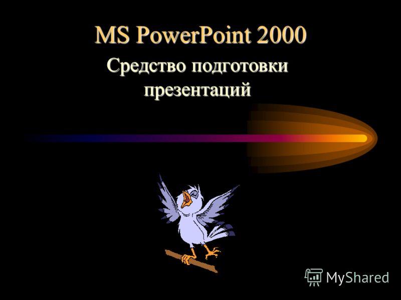 MS PowerPoint 2000 Средство подготовки презентаций