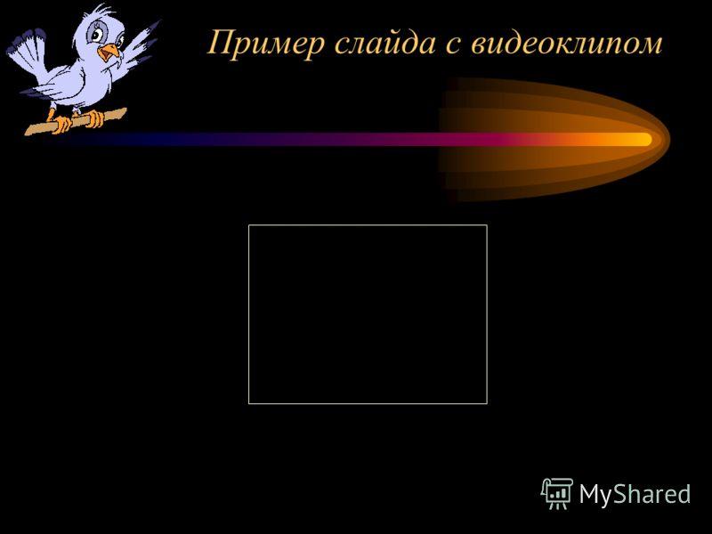 Пример слайда с видеоклипом