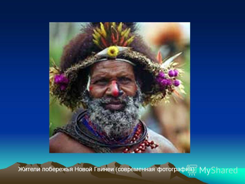 Жители побережья Новой Гвинеи (современная фотография)