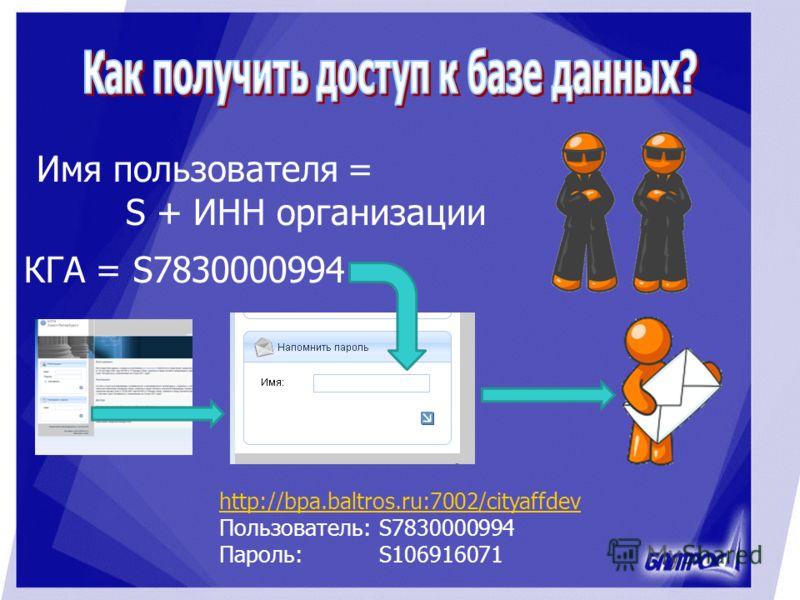 http://bpa.baltros.ru:7002/cityaffdev Пользователь: S7830000994 Пароль: S106916071 Имя пользователя = S + ИНН организации КГА = S7830000994