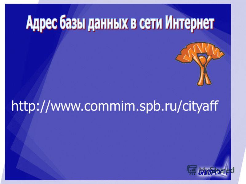 http://www.commim.spb.ru/cityaff