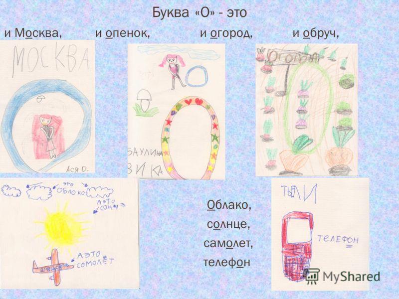 Буква «О» - это и Москва, и опенок, и огород, и обруч, Облако, солнце, самолет, телефон