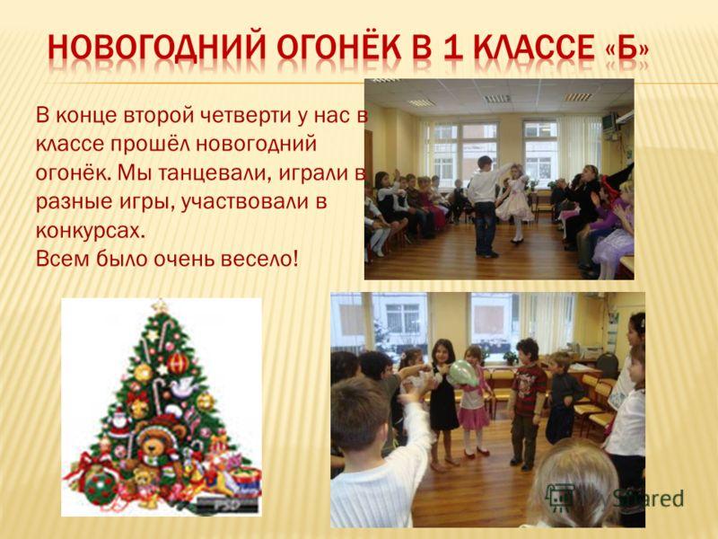 В конце второй четверти у нас в классе прошёл новогодний огонёк. Мы танцевали, играли в разные игры, участвовали в конкурсах. Всем было очень весело!