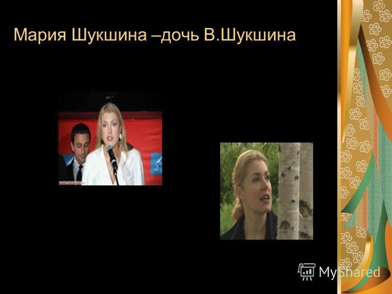 Мария Шукшина –дочь В.Шукшина