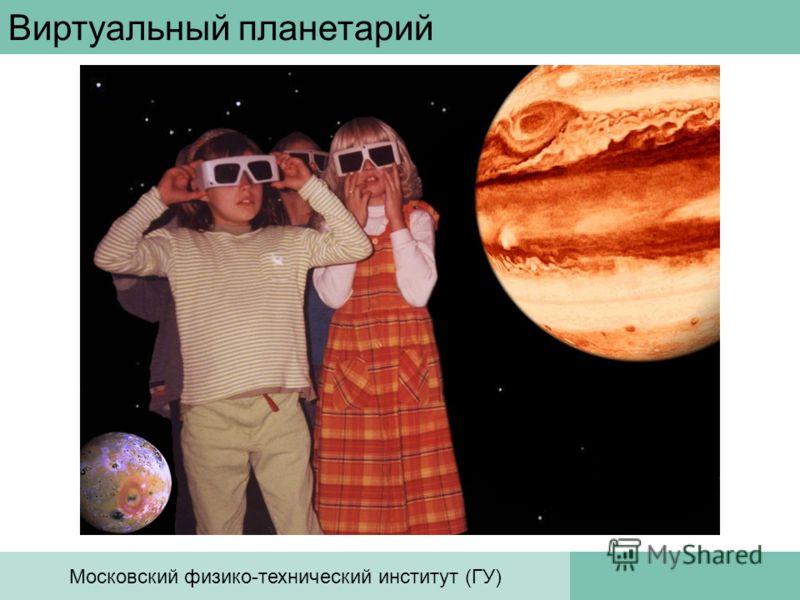 Виртуальный планетарий Московский физико-технический институт (ГУ)