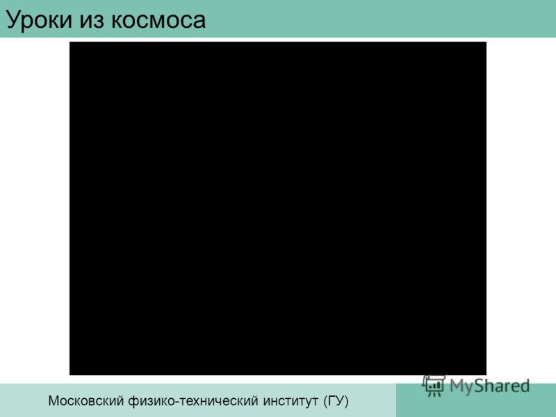 Уроки из космоса Московский физико-технический институт (ГУ)