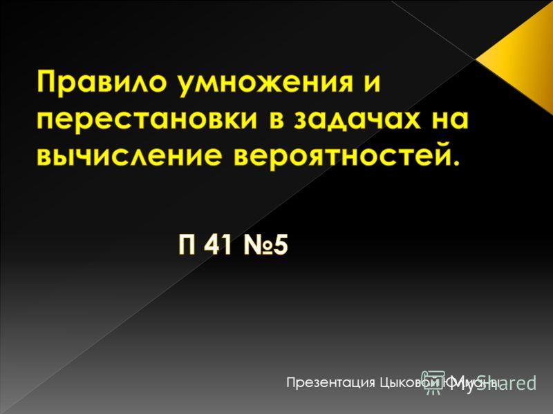 Презентация Цыковой Юлианы