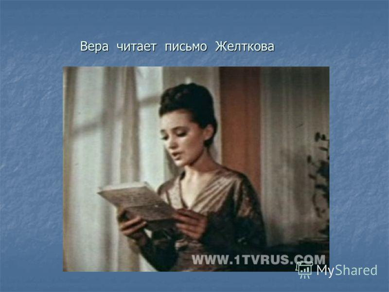 Вера читает письмо Желткова Вера читает письмо Желткова