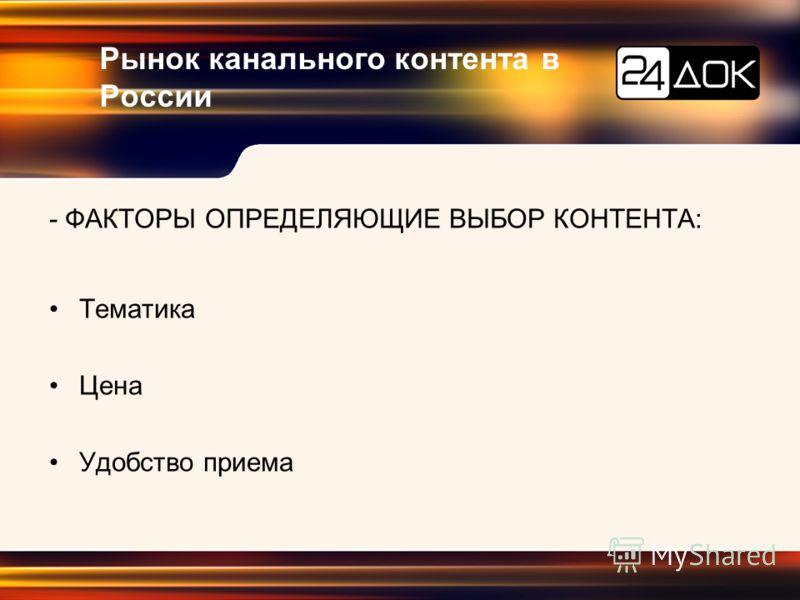 Рынок канального контента в России - ФАКТОРЫ ОПРЕДЕЛЯЮЩИЕ ВЫБОР КОНТЕНТА: Тематика Цена Удобство приема