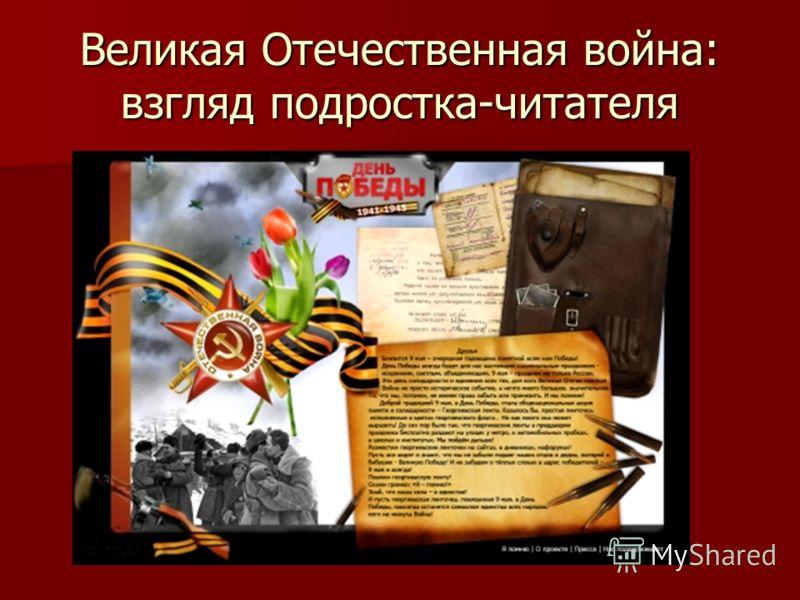 Великая Отечественная война: взгляд подростка-читателя
