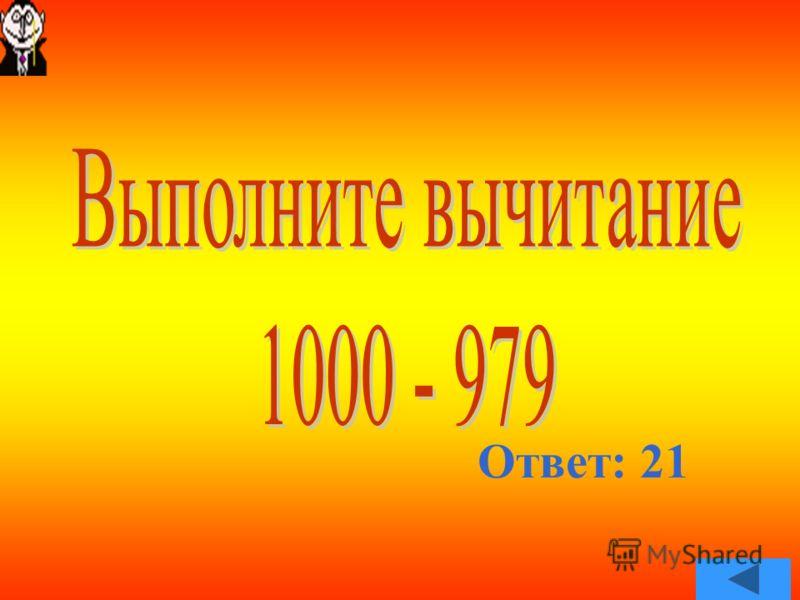 Ответ:219+2123