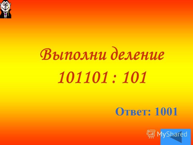 Ответ: 10 10 10 10