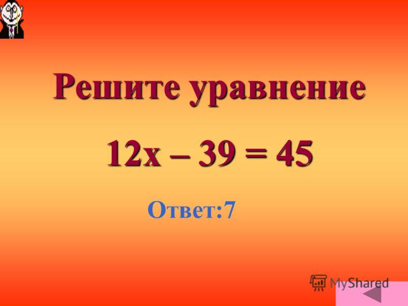 Решите уравнение (х + 15) – 26 = 35 Ответ: 46