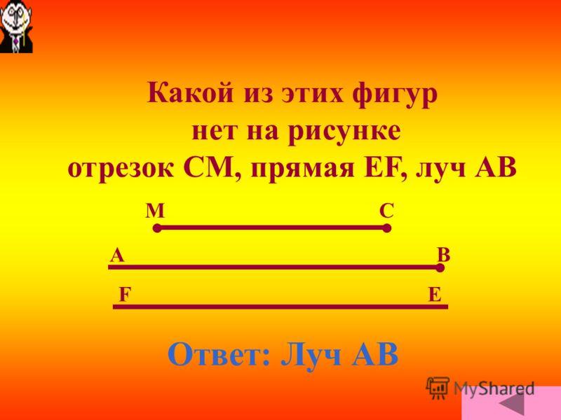 Даны 4 меры длины: метр, ярд, локоть, аршин. Какая из них наименьшая? Ответ: локоть - 38см