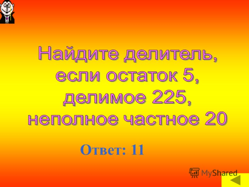 Ответ: 215