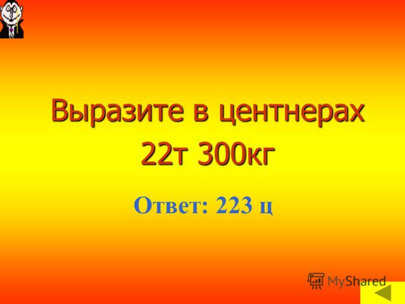 Выразите в миллиметрах 3м 4см Ответ:3040мм