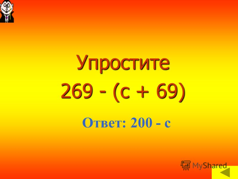 Упростите 145 + а + 55 Ответ: 200 + а
