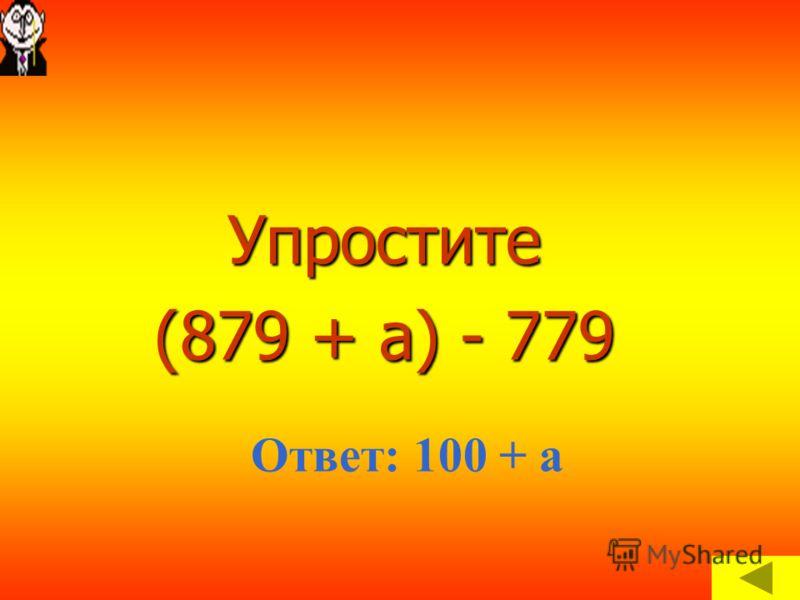 Упростите 269 - (с + 69) Ответ: 200 - с