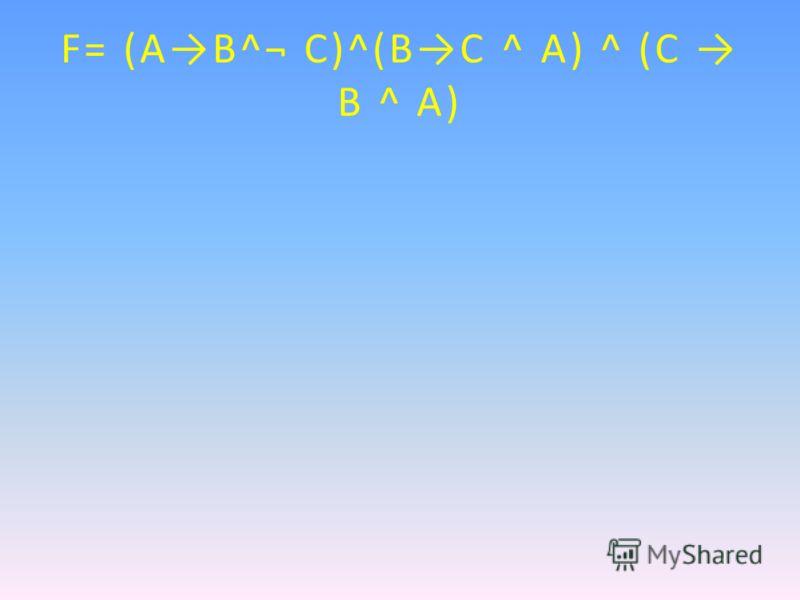 F= (АВ^¬ С)^(ВС ^ А) ^ (С В ^ А)