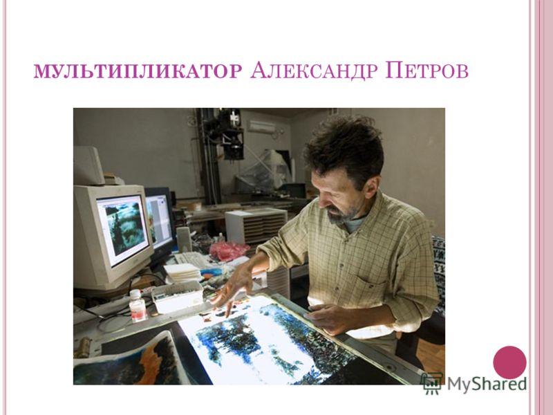 МУЛЬТИПЛИКАТОР А ЛЕКСАНДР П ЕТРОВ