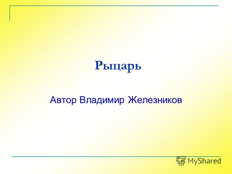Рыцарь Автор Владимир Железников