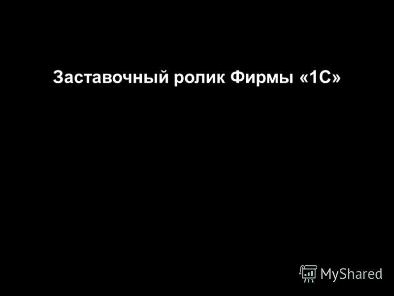 Заставочный ролик Фирмы «1С»