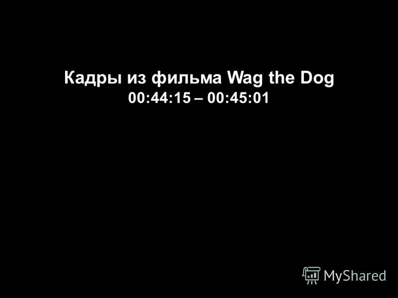 Кадры из фильма Wag the Dog 00:44:15 – 00:45:01
