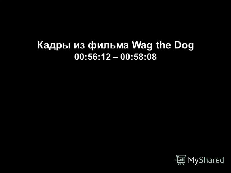 Кадры из фильма Wag the Dog 00:56:12 – 00:58:08