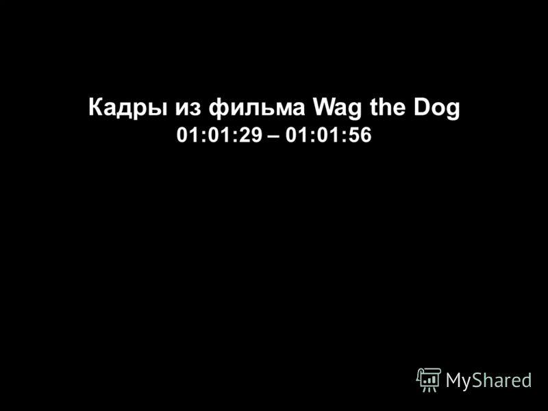 Кадры из фильма Wag the Dog 01:01:29 – 01:01:56