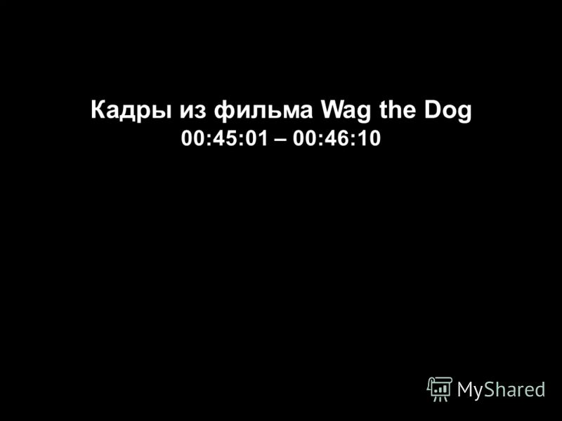 Кадры из фильма Wag the Dog 00:45:01 – 00:46:10