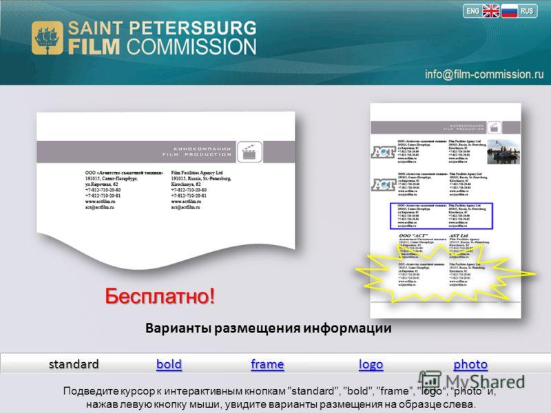 Варианты размещения информации standard bold logo frame Подведите курсор к интерактивным кнопкам