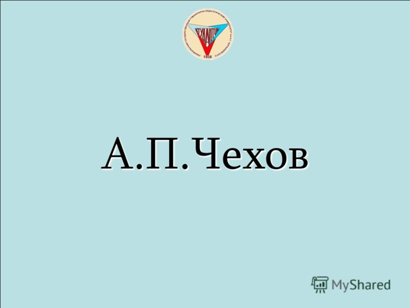 А.П.Чехов