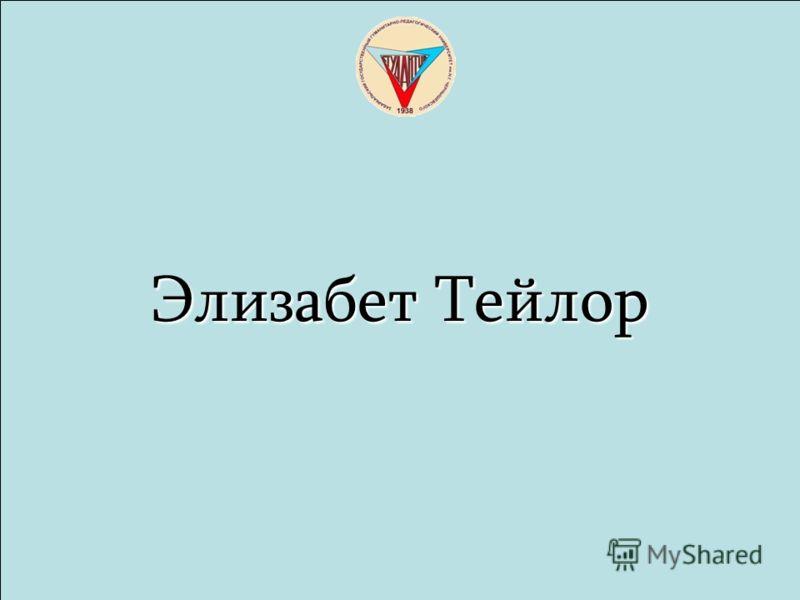 Элизабет Тейлор Элизабет Тейлор