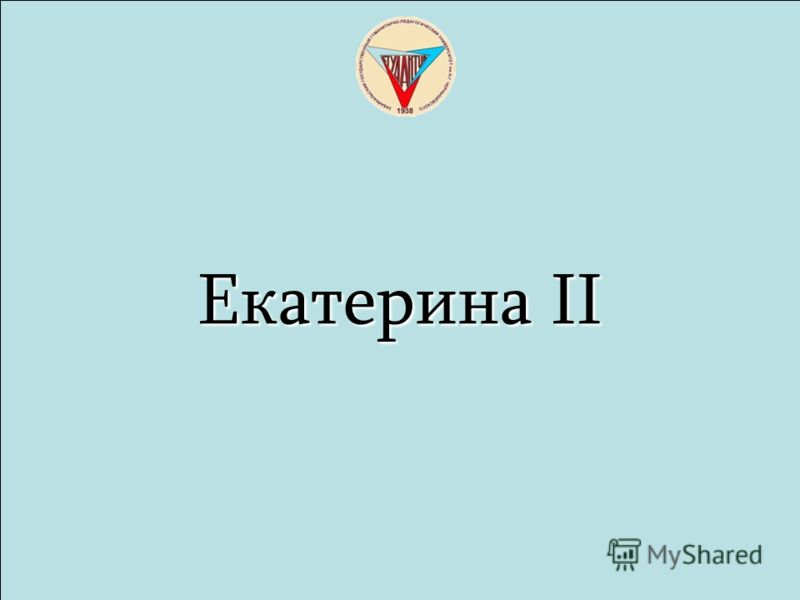 Екатерина II Екатерина II