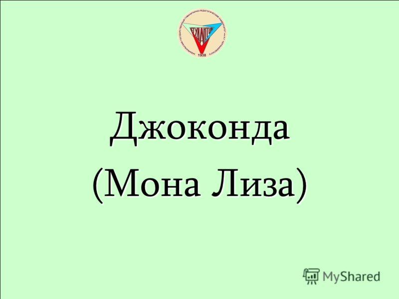 Джоконда (Мона Лиза)
