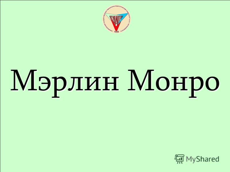 Мэрлин Монро
