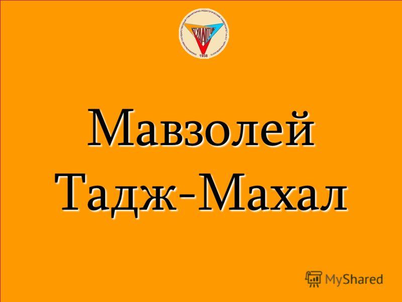 МавзолейТадж-Махал