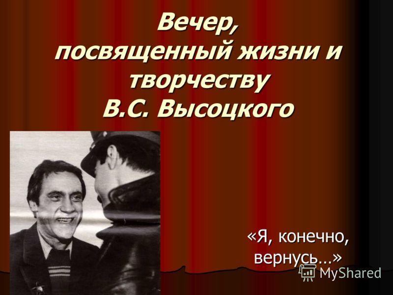 Вечер, посвященный жизни и творчеству В.С. Высоцкого «Я, конечно, вернусь…»