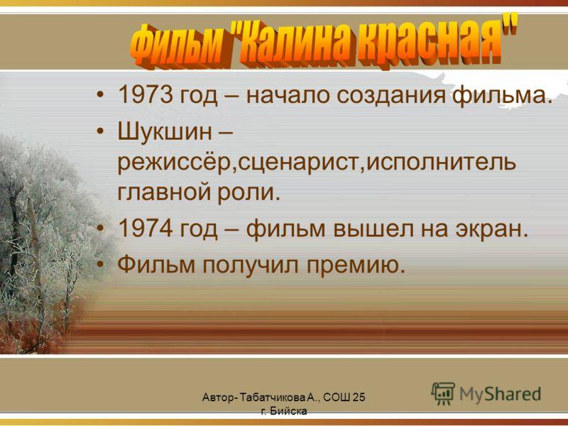 Автор- Табатчикова А., СОШ 25 г. Бийска 1973 год – начало создания фильма. Шукшин – режиссёр,сценарист,исполнитель главной роли. 1974 год – фильм вышел на экран. Фильм получил премию.