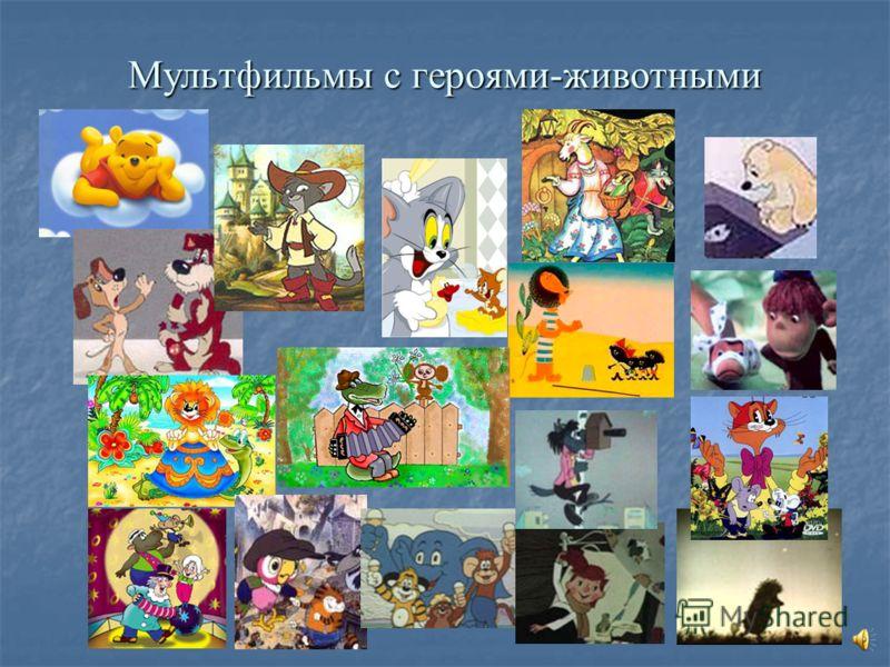 Мультфильмы с героями-животными