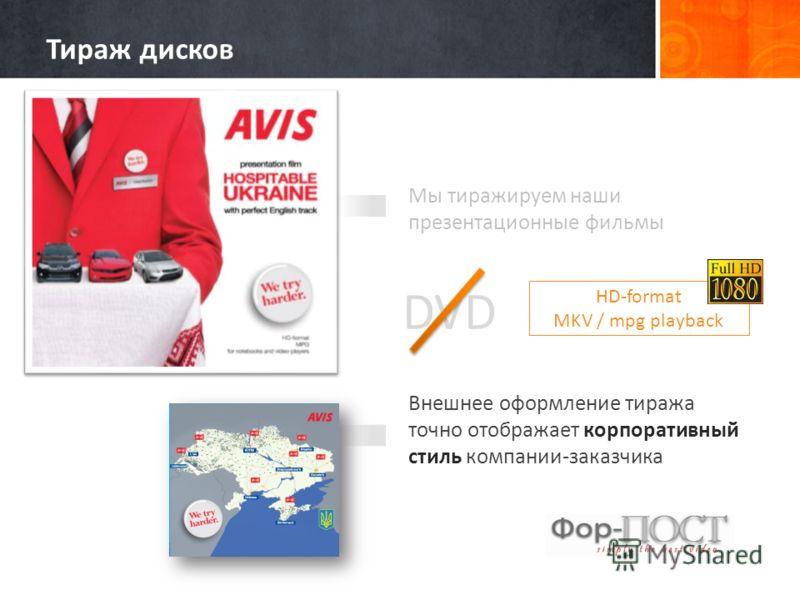 Мы тиражируем наши презентационные фильмы Внешнее оформление тиража точно отображает корпоративный стиль компании-заказчика Тираж дисков DVD HD-format MKV / mpg playback