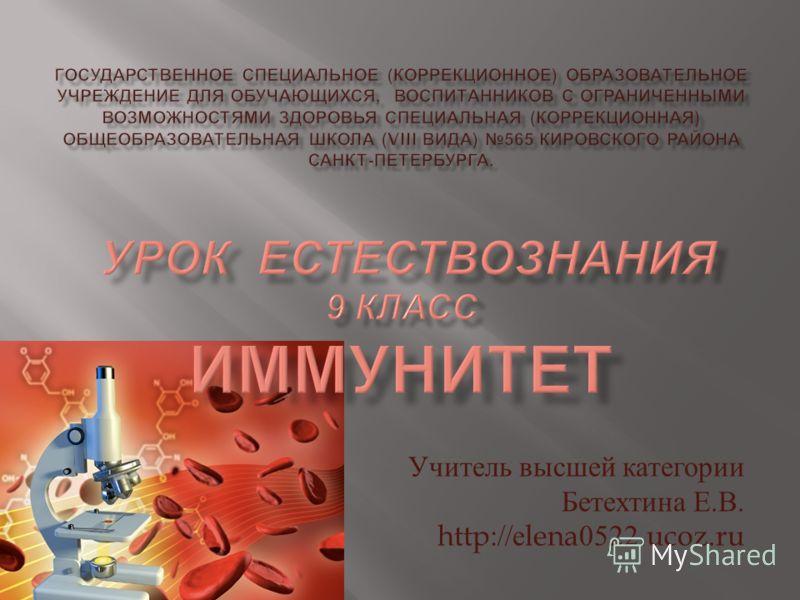Учитель высшей категории Бетехтина Е. В. http:// е lena0522.ucoz.ru