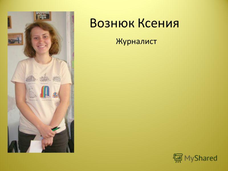 Вознюк Ксения Журналист