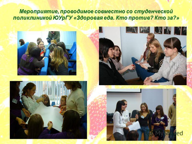 Мероприятие, проводимое совместно со студенческой поликлиникой ЮУрГУ «Здоровая еда. Кто против? Кто за?»