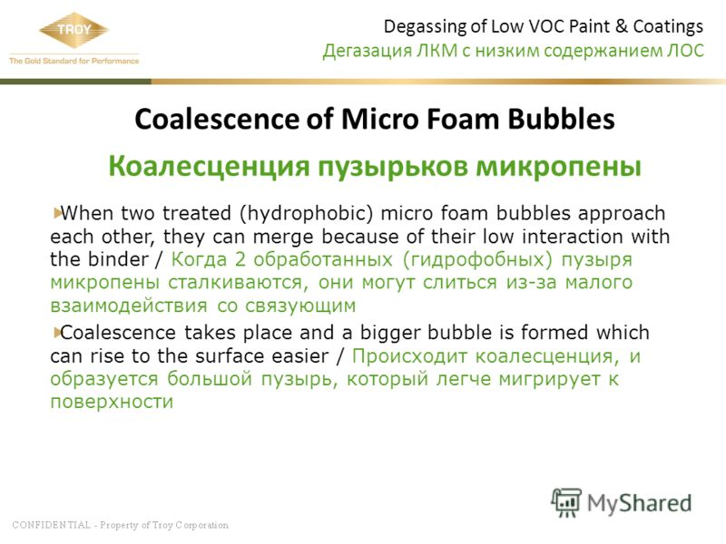 Degassing of Low VOC Paint & Coatings Дегазация ЛКМ с низким содержанием ЛОС Coalescence of Micro Foam Bubbles Коалесценция пузырьков микропены When two treated (hydrophobic) micro foam bubbles approach each other, they can merge because of their low
