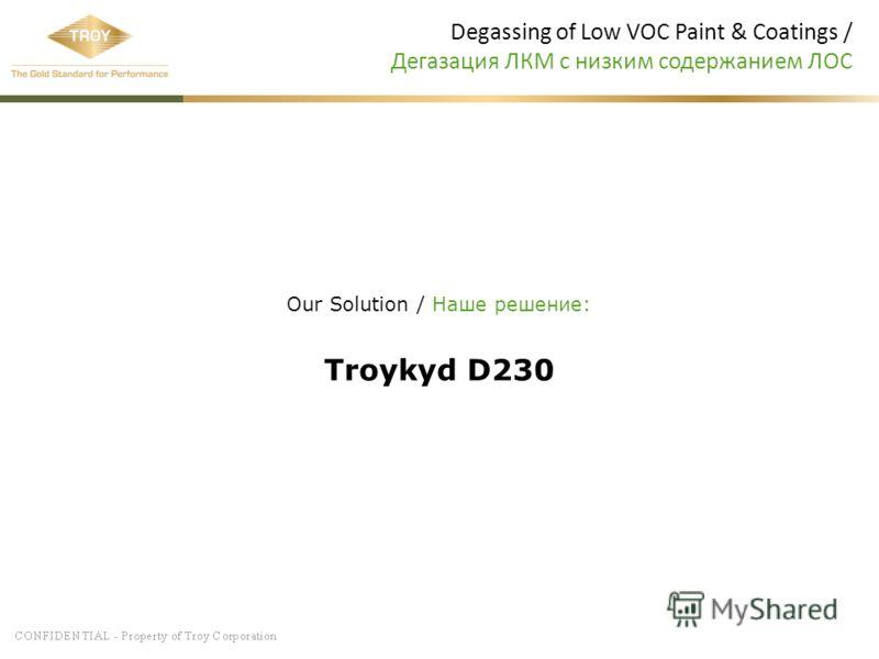 Our Solution / Наше решение: Troykyd D230 Degassing of Low VOC Paint & Coatings / Дегазация ЛКМ с низким содержанием ЛОС