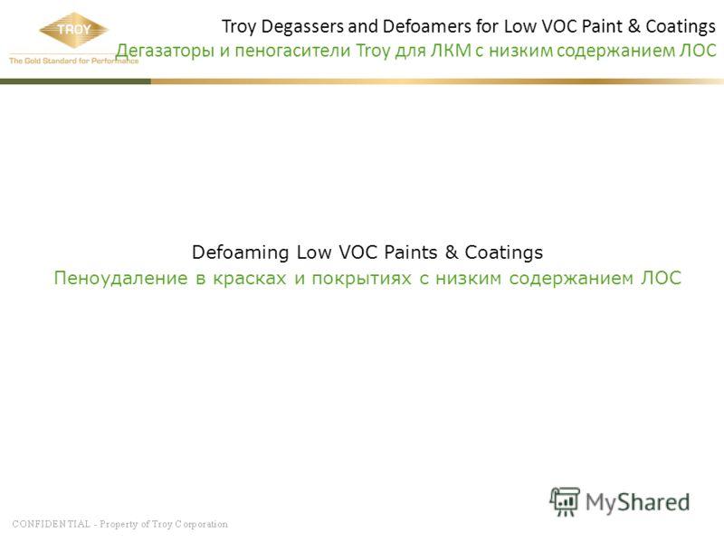 Defoaming Low VOC Paints & Coatings Пеноудаление в красках и покрытиях с низким содержанием ЛОС Troy Degassers and Defoamers for Low VOC Paint & Coatings Дегазаторы и пеногасители Troy для ЛКМ с низким содержанием ЛОС