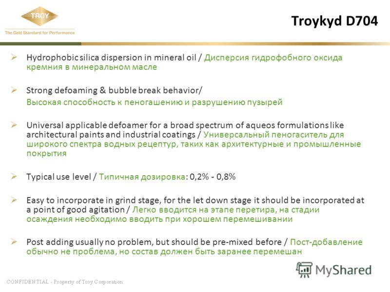 Troykyd D704 Hydrophobic silica dispersion in mineral oil / Дисперсия гидрофобного оксида кремния в минеральном масле Strong defoaming & bubble break behavior/ Высокая способность к пеногашению и разрушению пузырей Universal applicable defoamer for a